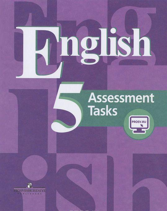 English 5: Assessment Tasks / Anglijskij jazyk. 5 klass. Kontrolnye zadanija. Uchebnoe posobie