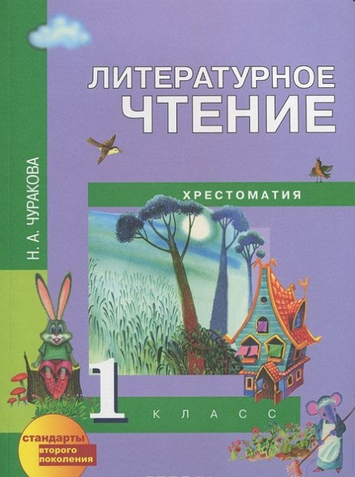 Literaturnoe chtenie. 1 klass. Khrestomatija