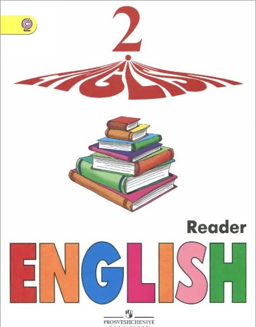 English 2: Reader / Anglijskij jazyk. 2 klass. Kniga dlja chtenija