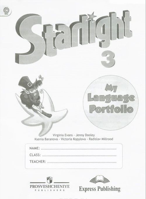 Starlight 3: My Language Portfolio / Anglijskij jazyk. 3 klass. Jazykovoj portfel. Uchebnoe posobie