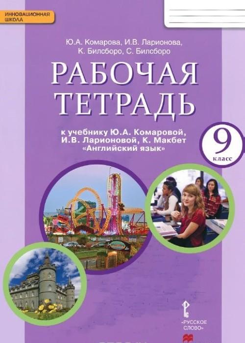 Anglijskij jazyk. 9 klass. Rabochaja tetrad. K uchebniku Ju. A. Komarovoj, I. V. Larionovoj, K. Makbet
