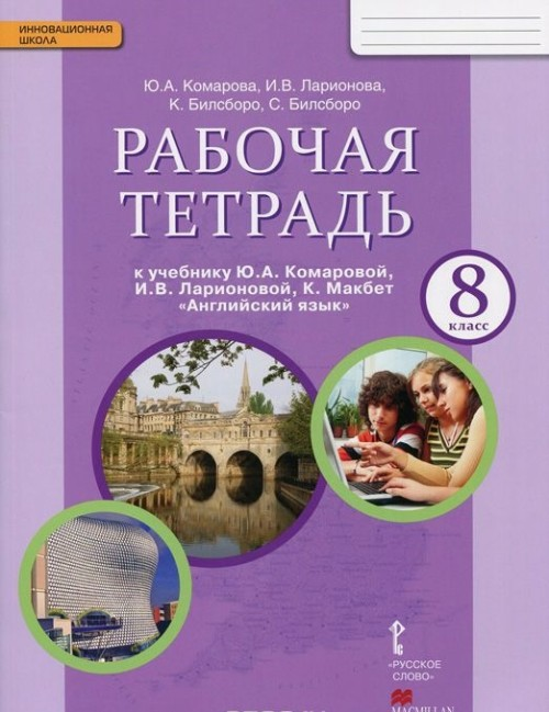 Anglijskij jazyk. 8 klass. Rabochaja tetrad. K uchebniku Ju. A. Komarovoj, I. V. Larionovoj, K. Makbet