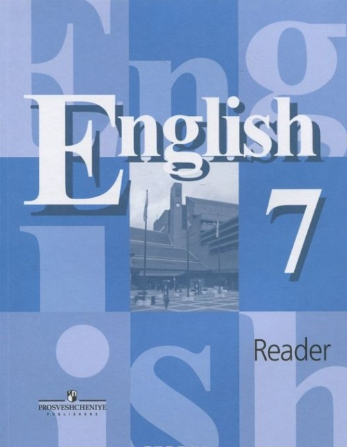 English 7: Reader / Anglijskij jazyk. 7 klass. Kniga dlja chtenija