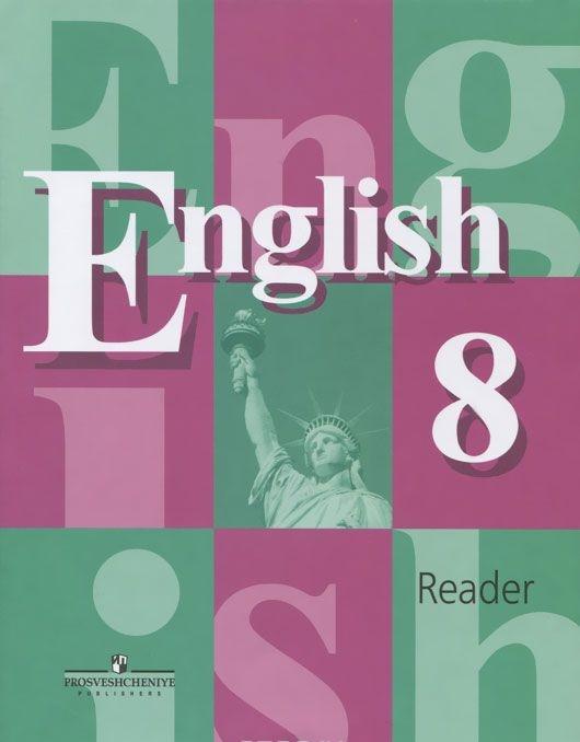 English 8: Reader / Anglijskij jazyk. 8 klass. Kniga dlja chtenija