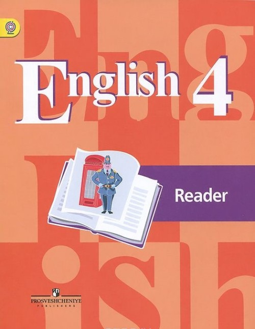 English 4: Reader / Anglijskij jazyk. 4 klass. Kniga dlja chtenija