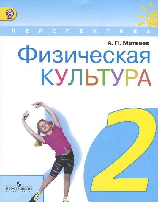 Физическая культура. 2 класс. Учебник