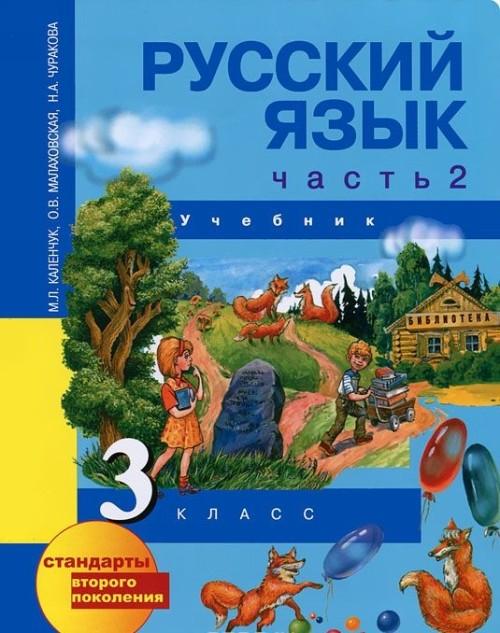 Russkij jazyk. 3 klass. V 3 chastjakh. Chast 2