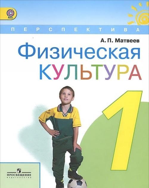 Fizicheskaja kultura. 1 klass. Uchebnik