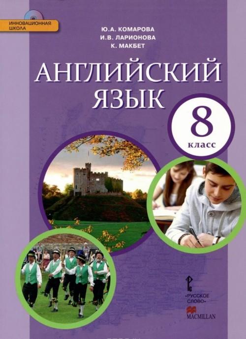 Anglijskij jazyk. 8 klass. Uchebnik (+ CD)
