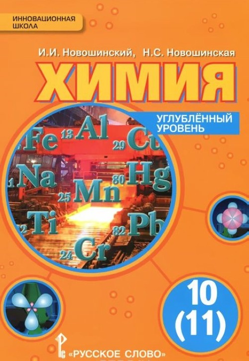 Khimija. 10 (11) klass. Uchebnik. Uglublennyj uroven