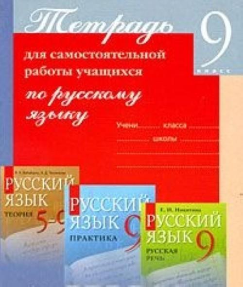 Tetrad dlja samostojatelnoj raboty uchaschikhsja po russkomu jazyku. 9 klass