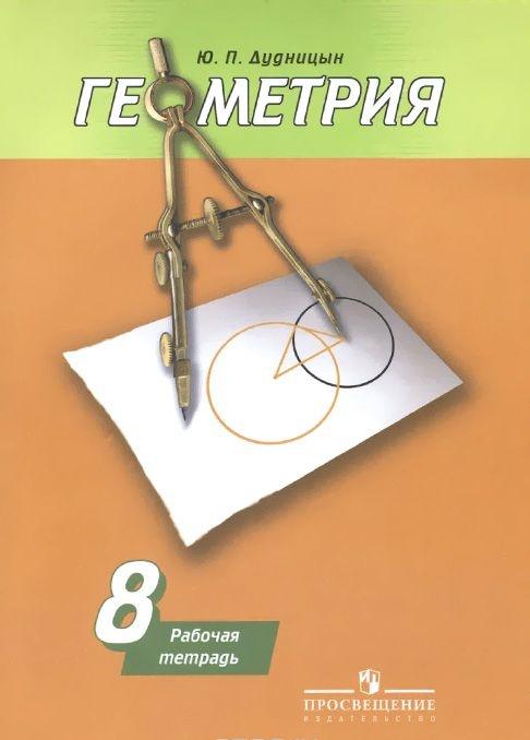 Geometrija. 8 klass. Rabochaja tetrad