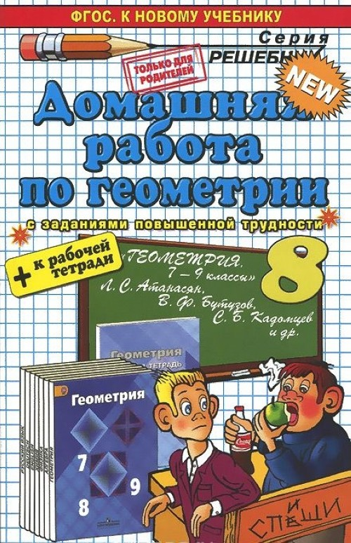 Geometrija. 8 klass. Domashnjaja rabota. K uchebniku L. S. Atanasjana