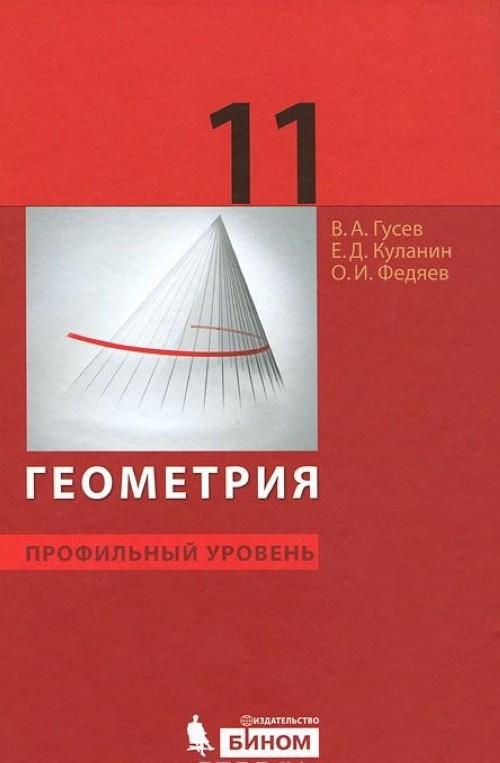 Геометрия. 11 класс. Профильный уровень