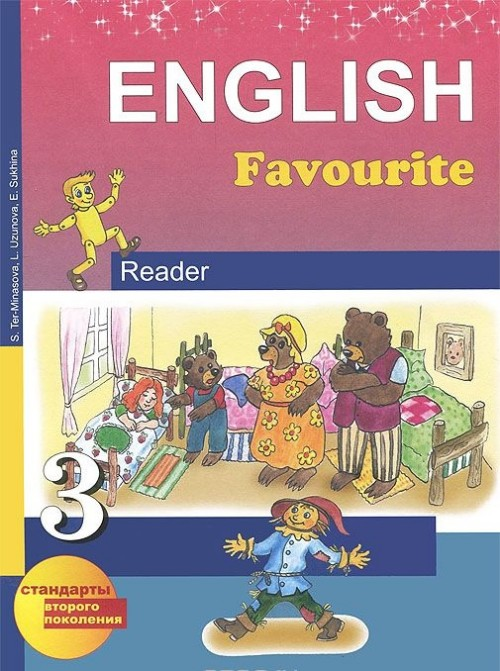 English Favourite 3: Reader / Anglijskij jazyk. 3 klass. Kniga dlja chtenija