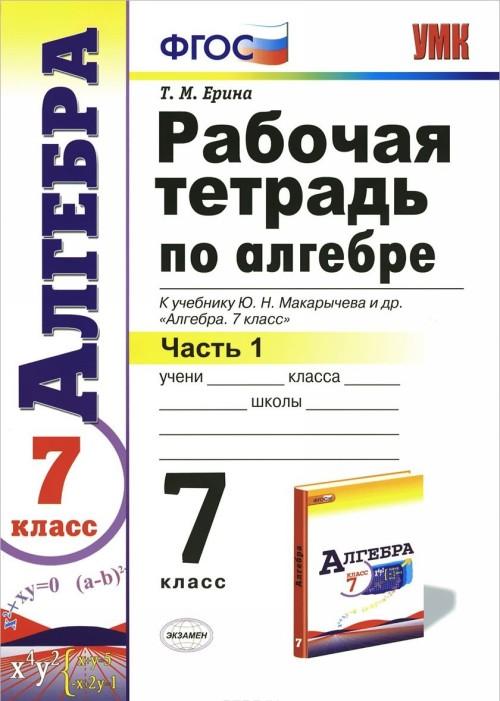 Алгебра. 7 класс. Рабочая тетрадь к учебнику Ю. Н. Макарычева и др.