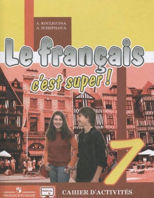 Le francais 7: C'est super! Cahier d'activites / Frantsuzskij jazyk. 7 klass. Rabochaja tetrad