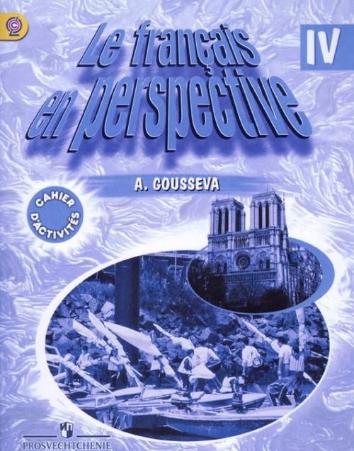 Le francais en perspective 4: Cahier d'activites / Frantsuzskij jazyk. 4 klass. Rabochaja tetrad
