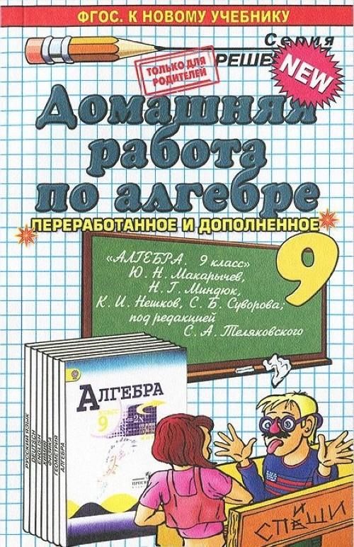 Algebra. 9 klass. Domashnjaja rabota