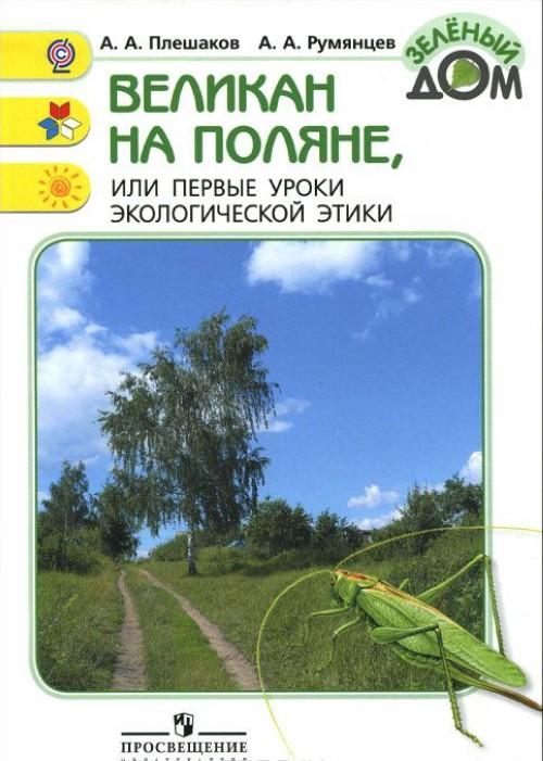 Великан на поляне, или Первые уроки экологической этики