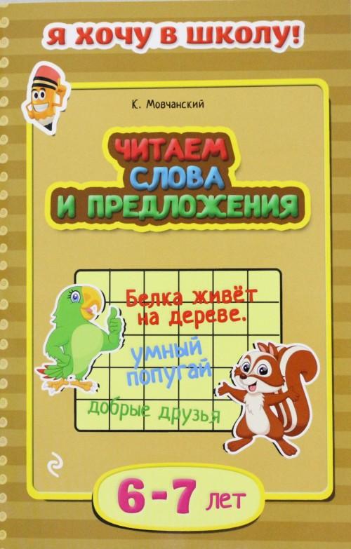 Chitaem slova i predlozhenija: dlja detej 6-7 let