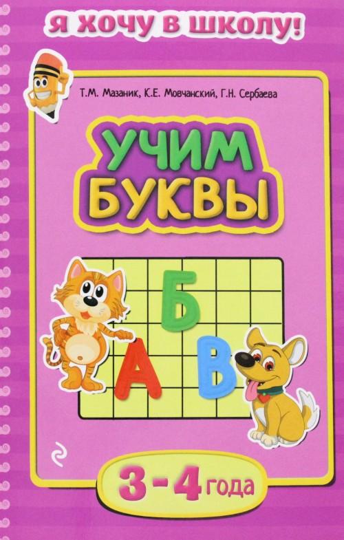 Учим буквы. Для детей 3-4 лет