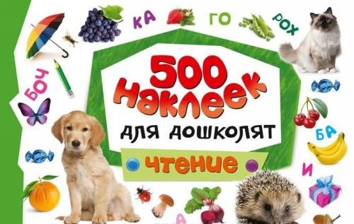 Чтение. 500 наклеек для дошколят