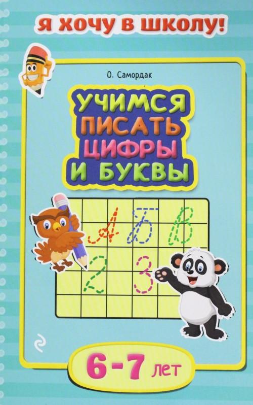 Uchimsja pisat tsifry i bukvy: dlja detej 6-7 let