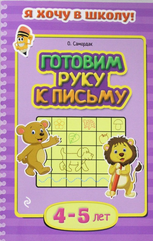 Готовим руку к письму. Для детей 4-5 лет