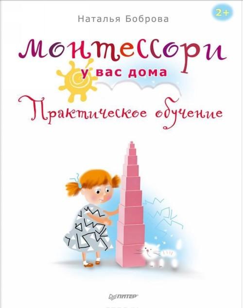 Montessori u vas doma. Prakticheskoe obuchenie