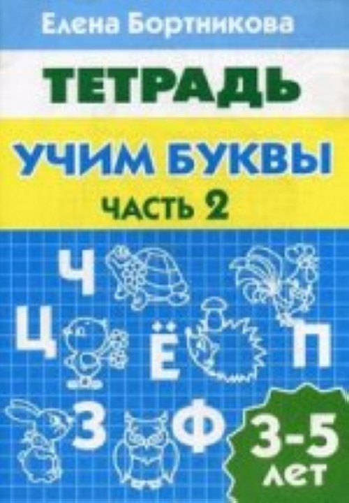 Uchim bukvy. 3-5 let. Tetrad. Chast 2
