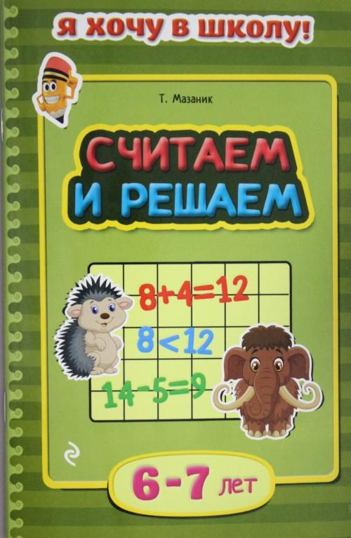 Schitaem i reshaem: dlja detej 6-7 let