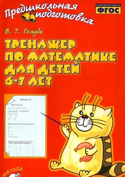 Тренажер по математике для детей 6-7 лет. Практическое пособие