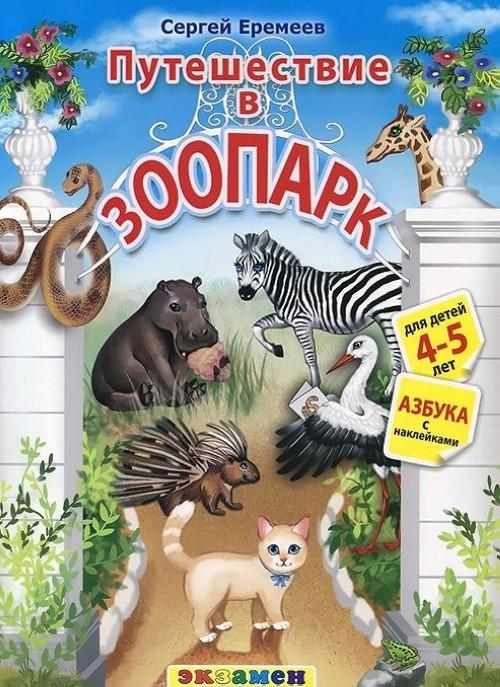 Azbuka. Puteshestvie v zoopark. Dlja detej 4-5 let (+ naklejki)