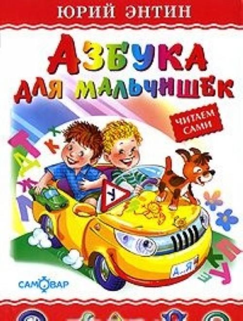 Azbuka dlja malchishek