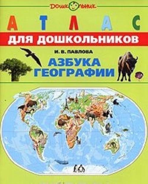 Азбука географии. Атлас для дошкольников