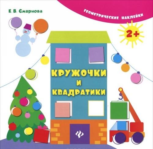 Kruzhochki i kvadratiki (+ naklejki)