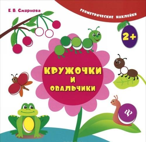 Kruzhochki i ovalchiki (+ naklejki)