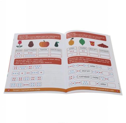 Логика и математика для дошкольников по методике Ирины Мальцевой (комплект из 4 книг)