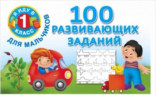 100 razvivajuschikh zadanij dlja malchikov