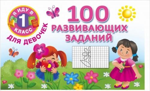 100 razvivajuschikh zadanij dlja devochek
