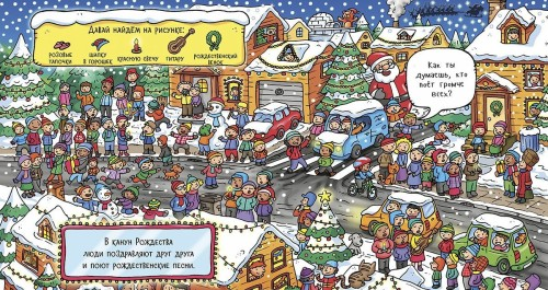 Найди олененка в канун Рождества