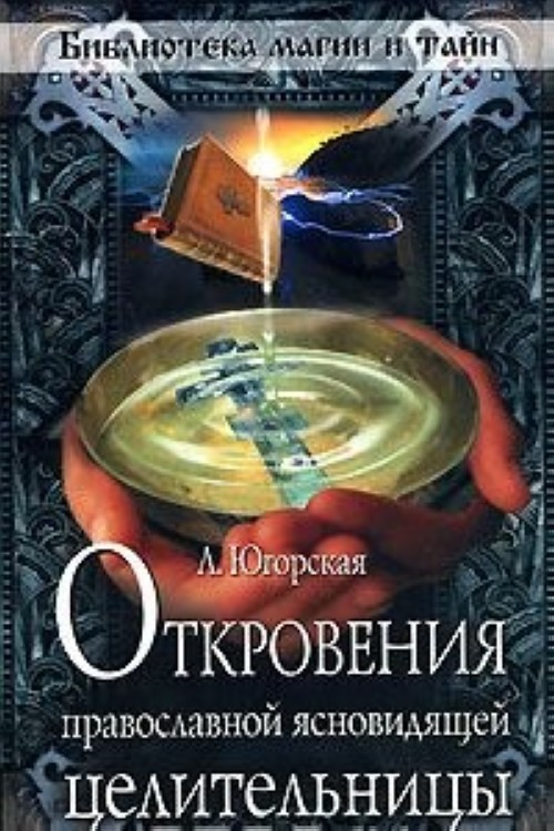 Otkrovenija pravoslavnoj jasnovidjaschej tselitelnitsy