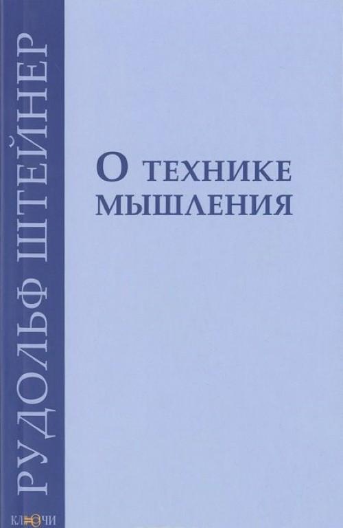 О технике мышления. 8 лекций 1908-1909 гг.