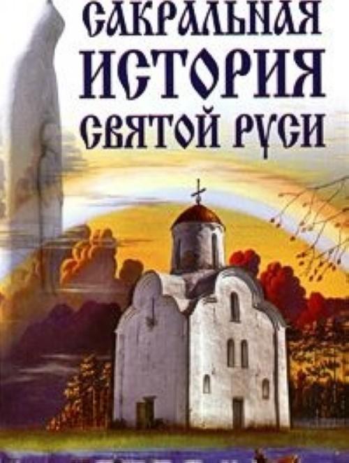 Sakralnaja istorija Svjatoj rusi
