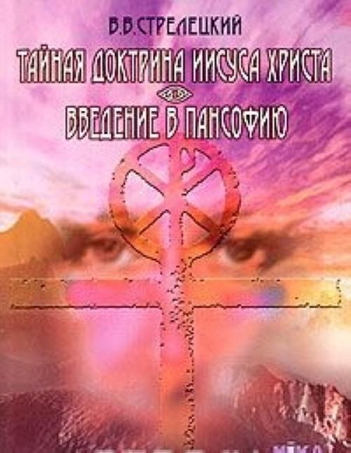 Tajnaja doktrina Iisusa Khrista. Vvedenie v pansofiju