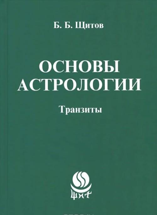 Основы астрологии. Транзиты