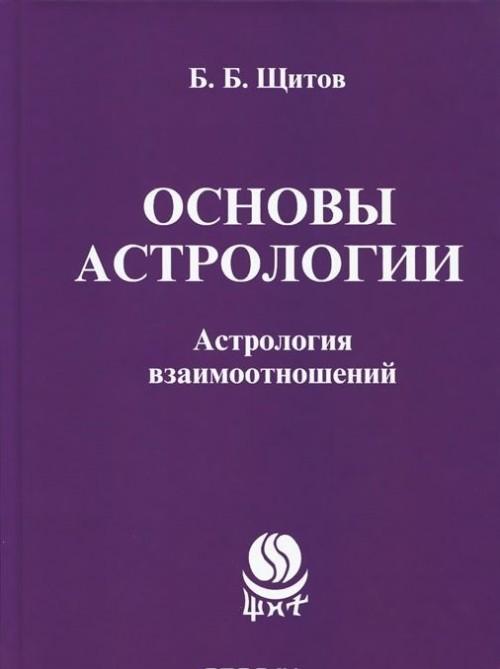 Основы астрологии. Астрология взаимотношений