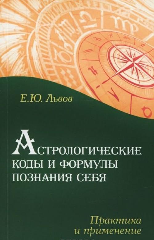 Astrologicheskie kody i formuly poznanija sebja. Praktika i primenenie
