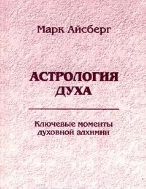 Астрология духа. Ключевые моменты духовной алхимии. Книга 1